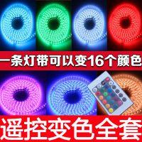 16色RGB遥控智能调色变色彩led灯带防水灯条5米/电源/控制器/包邮