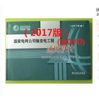 220kV变电站模块化建设通用设计全套2册含光盘2017版_电网公司输变电工程通用设计