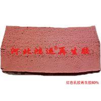 红乳胶再生胶厂家,乳胶再生胶80%