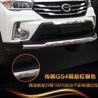 15-18新款广汽GS4汽车前后护杠 传祺GS4前后杠订制GS4保险杠批发