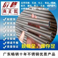 304不锈钢无缝管 精密不锈钢无缝管规格 304不锈钢圆管 市场价格
