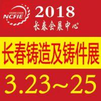 2018第十一届中国东北长春铸造及铸件产品展览会