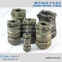 16芯MS3108A24-5S/7S军标连接器厂家现货