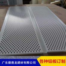 北京市东风启辰展厅柳叶型穿孔镀锌铁板天花德普龙订做价格
