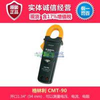 美国格林利  CMT-90电子检测仪表 正品现货