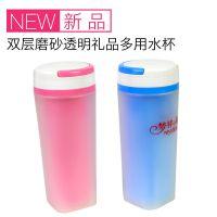 双层磨砂半透明礼品多用塑料便携水杯