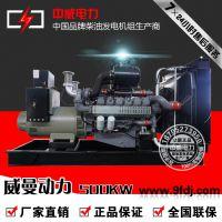 厂家热门直销500KW威曼动力 D22A3发电机组500千瓦自启动柴油发电机组