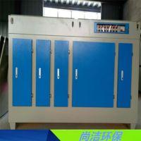 尚洁废气处理设备 UV光氧催化设备 喷漆房废气VOC处理设备生产厂家