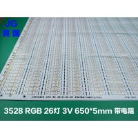 LED柔性线路板 fpc软性线路板 FPC柔性板软板