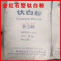 厂家直销金红石型钛白粉 攀钢R258型二氧化钛 橡胶补强剂 现货供应