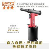气动拉钉枪BOOXT厂家正品BX-800B抽芯铆钉枪6.4mm液压拉铆枪包邮