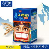 西藏永茂源吉祥粮牌牦牛酸奶味青稞奶贝膳食纤维粗粮