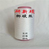 研新硕、椰碳纤维、椰碳母粒、椰碳纱线、涤纶DTY75D/72F