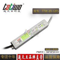通天王12V1.67A(20W)银白色户外防水LED开关电源 IP67恒压直流