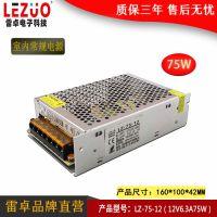 雷卓 LZ-75-12 12V6.3A75W直流开关电源