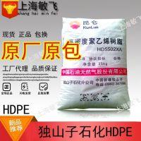 HDPE独山子8008注塑包装产品便宜原厂直销正品