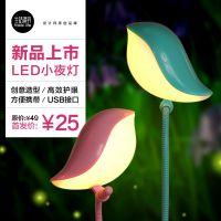LED小夜灯 便携式 即插即用 USB插口 夜间喂奶照明 送礼佳品 亲子礼品 积分好礼 礼品定制