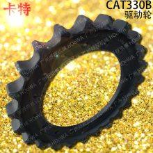 卡特CAT330挖掘机履带驱动齿轮【质保一年】18027299616