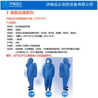 LNG江苏耐低温防护服 济南品正超低温防冻服(JNPZ--001A)