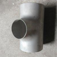 专业不锈钢304工业焊接三通冷拔焊接三通对焊管件精工细作