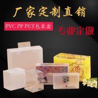 厂家定制PVC盒子PET包装盒 透明塑料通用PP盒 磨砂斜纹彩色盒定做