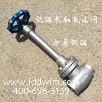 方鼎低温长轴截止阀DJ61F-40P 328DJ50 不锈钢LNG焊接截止阀