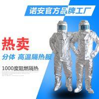 诺安1000度消防隔热服(支持网上订购)  铝箔复合消防隔热服