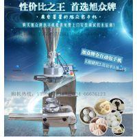 长春吉林通化旭众XZ-10型全自动包子机餐厅食堂使用多功能厂家直销
