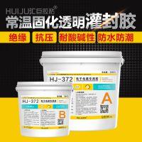 环氧树脂灌封胶一般能承受多少温度的灌封胶知名品牌汇巨胶粘为您提供优质的方案