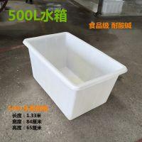 500L方形塑料水箱pe 500KG滚塑白色方形桶 耐酸碱强度高塑料筐