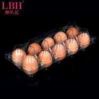 喇叭花一次性塑料盒子 10枚装鸡蛋盒PVC透明蛋托鸡蛋包装盒600个