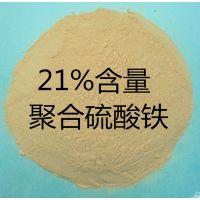 秋涛牌 聚合硫酸铁 21%含量