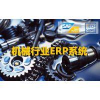 机械行业erp系统 机械行业管理erp软件 尽在北京达策SAP代理商