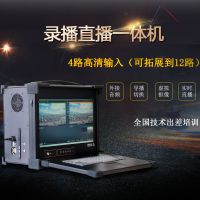 【天影】局域网教学课堂录播一体机新闻联播现场直播HDMI/SDI输入