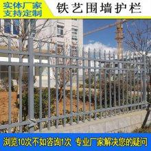 惠州仓储区隔离护栏 梅州学校围墙围栏厂家 工地隔离栅栏