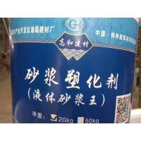 梧州砂浆增塑剂 无毒 绿色环保 高和牌 厂家发货
