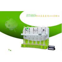 金洋万达/WD81-JY106C智能高氯废水COD消解仪