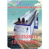 热销产品青岛红三阳塑料板材拼板机PPPE板材对接机碰焊机 品质非凡