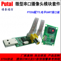 PTC06 微型串口摄像头模块套件 (PTC06配TTL电平UART接口板)