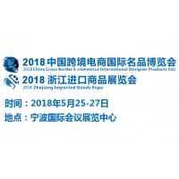2018中国跨境电商国际名品博览会暨浙江进口商品展览会