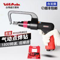 台湾威尔美特汽车钣金维修工具气动点焊钻气动焊点去除钻WD-5211