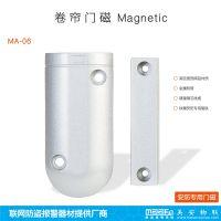 MA-06美安物联安防产品3300高斯超强磁性ALHPN进口干簧管联网报警门磁