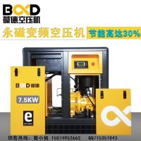 全国安装葆德永磁变频螺杆空压机BD-7.5EPM 7.5KW 节能省电 厂家直销
