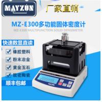 MZ-E300快速直读型 固体密度测试仪 多功能固体比重检测仪
