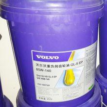 供应沃尔沃高品质重负荷车用齿轮油GL-5 80W-90,沃尔沃GL-5 EP 80W-90车用齿轮油