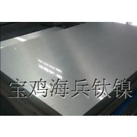 供应镍板 质优价廉——宝鸡海兵钛镍