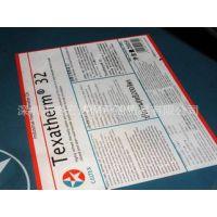 加德士传热油.Texatherm HT 合成工业传热油、包装规格:18L\200L