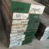 供应优质nak80模具钢 可提供材质证明书 特殊规格可订货