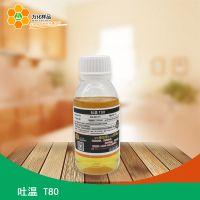 万化样品 免费索样 聚氧乙烯失水山梨醇脂肪酸酯 吐温T-80 乳化剂 120g/瓶