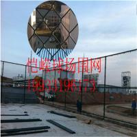 小区足球场外围安全围栏网价格